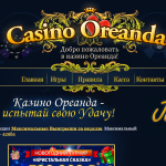 Casino Oreanda Homepage