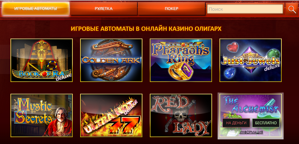 oligarh casino