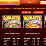 Types of roulette in this gambling establishment