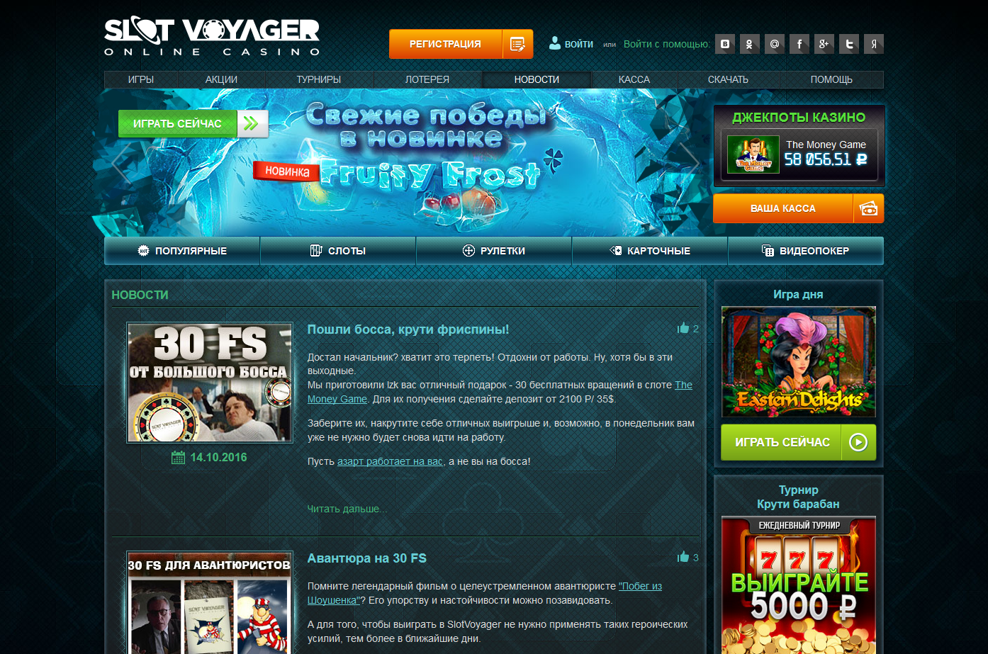 Slot Voyager Casino Closed