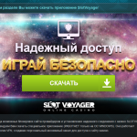 The app download page on the Slot Voyager website