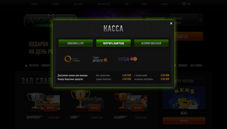 anonymous online casino