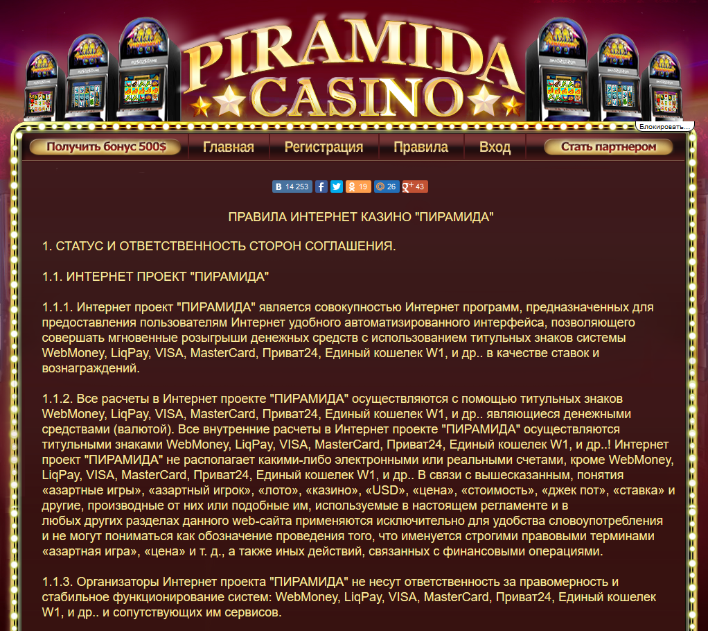 Casino piramida printable proctor and gamble coupons 2012